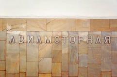 Metropolitana di Mosca, stazione Aviamotornaya Fotografia Stock