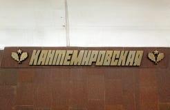 Metropolitana di Mosca, stazione Kantemirovskaya Immagine Stock