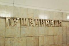 Metropolitana di Mosca, stazione Pushkinskaya Fotografie Stock Libere da Diritti