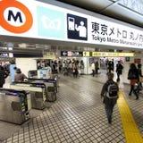 Metropolitana di Tokyo Fotografie Stock Libere da Diritti