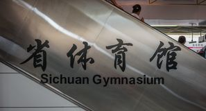 Metrostation in Chengdu, China lizenzfreie stockfotografie