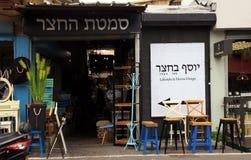 Meubles de vintage et tout autre personnel au marché aux puces de Jaffa, Tel Aviv Images libres de droits