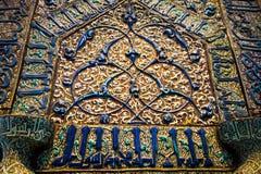 Meydan-Moscheen-Detail-Rekonstruktion Stockfoto
