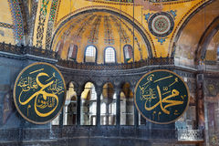 Mezquita de Sofía del santo Imagenes de archivo