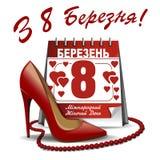 Międzynarodowy kobieta dzień Ukraińskie inskrypcje Kalendarz z datą Marzec 8, kobieta buty, czerwoni koraliki ilustracja wektor