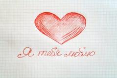 Miłości serce. Obrazy Stock