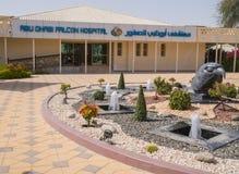 Miły Abu Dhabi jastrząbka szpital, UAE zdjęcie royalty free