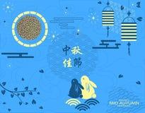 Mi Autumn Festival Background Traduction mi Autumn Festival heureux Illustration de Vecteur
