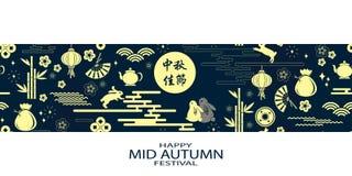 Mi conception chinoise d'Autumn Festival Automne heureux de traduction chinoise mi illustration de vecteur