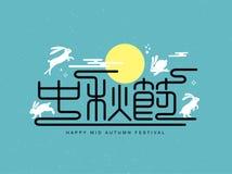 Mi festival d'automne illustration libre de droits