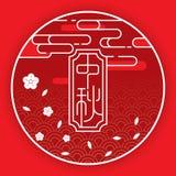 Mi illustration de conception de fond de lanterne de festival d'automne illustration de vecteur