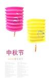 Mi lanterne chinoise de festival d'automne images libres de droits