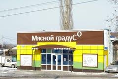 Mięsny pawilon Zdjęcia Stock