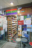 Mic micha sklep w Hong kong Zdjęcia Stock