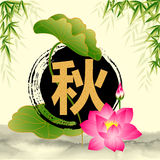 Mid Autumn Festival Background Stock Photography