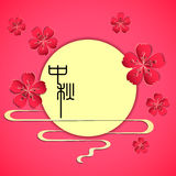 Mid Autumn Festival Background Royalty Free Stock Image