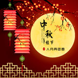 Mid Autumn Festival Background. Translation The Mid-Autumn Festival with The Full Moon in The Sky Calls People to Gather Stock Photos