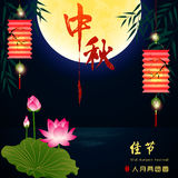 Mid Autumn Festival Background Royalty Free Stock Photography