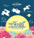 Mid Autumn Festival. Chinese Mid Autumn Festival design. Chinese Calligraphy Translation: Mid Autumn Festival, Blissful Harmony small wording Royalty Free Stock Images