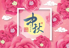 Mid Autumn Festival. Chinese Mid Autumn Festival design. Chinese Calligraphy Translation: Mid Autumn, Blissful Harmony small wording Stock Image