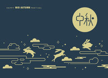 Mid Autumn Festival. Chinese Mid Autumn Festival design. Chinese wording translation: Mid Autumn Royalty Free Stock Images