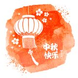 Mid Autumn Festival. Chinese lantern festival design. Translation chinese characters : Happy Mid Autumn Festival. Watercolor style. Vector illustration Stock Photography