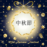 Mid autumn festival. Design with Chinese lantern, moon light and stars and ribbon. Chinese translate: . Asian Harvest . Vector abstract illustration Royalty Free Stock Photo