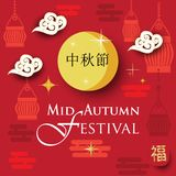 Mid Autumn Festival. Design with Chinese lantern, moon and stars, clouds, rabbit and ribbon. Chinese translate: . Chinese moon festival, moon cake, mooncake Stock Photos