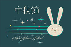 Mid Autumn Festival. Design with rabbit and stars. Chinese translate: . Chinese moon festival, moon cake, Chinese lantern, September. Abstract background in Royalty Free Stock Photo