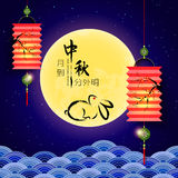 Mid Autumn Festival Full Moon Background. Translation: The Moon is The Most Bright on The Mid-Autumn Festival Royalty Free Stock Images