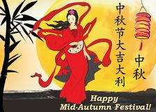 Mid Autumn festival / Full Moon festival 2017 greeting card. Chinese text: Happy and prosperous Mid Autumn Festival Stock Photo