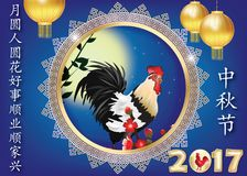 Mid Autumn festival / Full Moon festival 2017 year of the rooster greeting card. Mid autumn festival / Full Moon festival 2017 greeting card. Chinese text: I Stock Images