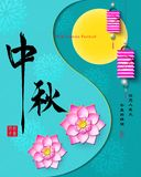 Mid Autumn Festival Full Moon with Lotus Flower. royalty free stock images