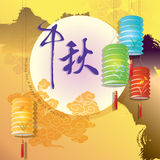 Mid autumn festival Stock Photos