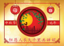 Mid autumn festival 2017 greeting card. Chinese text: Year of rooster. May be blessed with longevity, Though thousands of miles apart, we can to share the Royalty Free Stock Image