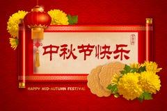 Mid Autumn Festival greeting card Stock Photo
