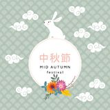 Mid autumn festival greeting card, invitation with jade rabbit, moon silhouette, chrysanthemum flowers and ornamental stock illustration