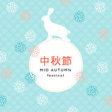 Mid autumn festival greeting card, invitation with jade rabbit, moon silhouette, and chrysanthemum flowers. Vector. Mid autumn festival greeting card, invitation Stock Photography