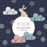 Mid autumn festival greeting card, invitation with jade rabbit, moon silhouette, ornamental clouds and chrysanthemum Stock Photos