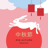 Mid autumn festival greeting card, invitation with rabbit, moon silhouette, clouds and red chinese lanterns. Vector. Illustration background, Asian design Stock Photo