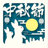 Mid-autumn festival illustration of bunny, lantern and full moon. Caption: Mid-autumn festival, 15th august Stock Photography