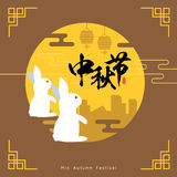Mid-autumn festival illustration of bunny looking at full moon in city. Caption: Mid-autumn festival, 15th august Royalty Free Stock Images
