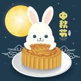 Mid-autumn festival illustration of cute bunny holding a moon cake. Caption: Mid-autumn festival, 15th august. Mid-autumn festival illustration of cute bunny Stock Photo
