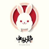 Mid-autumn festival illustration of cute bunny. Caption: Mid-autumn festival, 15th august Stock Photo