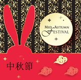 Mid Autumn Festival. Design with Chinese lantern, moon and stars, clouds, rabbit and ribbon. Chinese translate: . Chinese moon festival, moon cake, mooncake Royalty Free Stock Photo