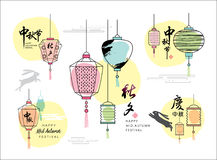Mid Autumn Festival. Set of Chinese Mid Autumn Festival graphic design with various lanterns. Chinese translate: Mid Autumn Festival Stock Image