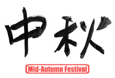 Mid-autumn festival Royalty Free Stock Photos