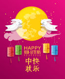 Mid Autumn Lantern Festival vector background with chinese moon rabbits and lanterns Royalty Free Stock Image