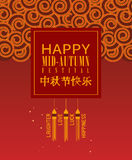 Mid Autumn Lantern Festival vector background with chinese pattern Royalty Free Stock Photo