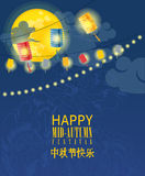 Mid Autumn Lantern Festival vector background with traditional chinese lanterns. Mid-autumn festival greeting card with colorful lanterns on blue background Stock Image